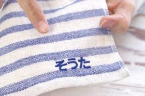 繡上寶寶名字,讓禮品獨特又具紀念價值