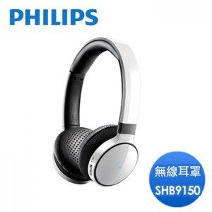 7.PHILIPS 飛利浦無線藍牙耳罩耳機式SHB9150