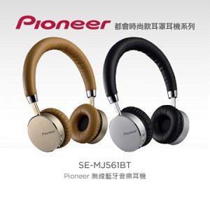 10. Pioneer 先鋒 藍芽耳罩式耳機 SE-MJ561BT