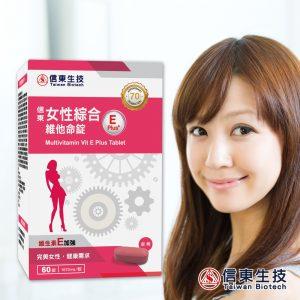 5. 信東 女性綜合維他命 E Plus升級版/60錠(成人每日1錠)