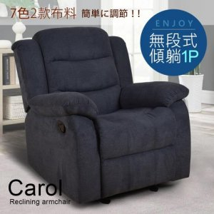 8. 艾寇斯 LovCozzie 悠曼單人扶手沙發躺椅/寬87x深93x高100cm