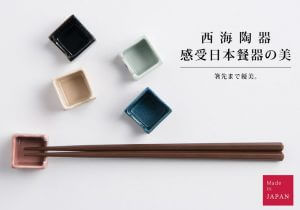 1. 西海陶器 和風兩用味碟 筷架/1入