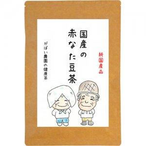 3. 日本 純國手作茶飲 紅刀豆茶