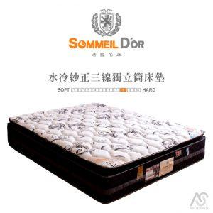 5. Sommeil Dor 水冷紗正三線獨立筒床墊