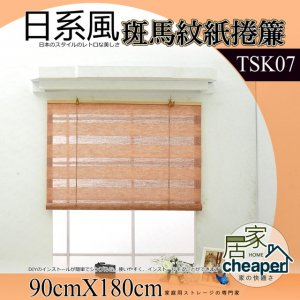 9. W.C.S 居家館 日式風斑馬紋紙捲簾 TSK07