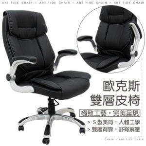 5. Z.O.E 歐克斯雙層皮革辦公椅/寬55x深42x高119-129cm