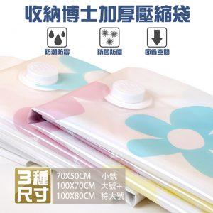 7. 收納博士 加厚防潮衣物壓縮袋/特大x1+大x1+小x2