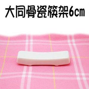 4. 大同 骨瓷筷架/1入