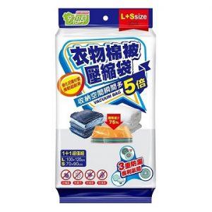 8. 巧巧 衣物棉被壓縮袋/大x1+小x1