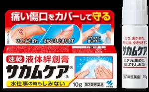 8.小林製藥 速乾液體絆創膏/10g